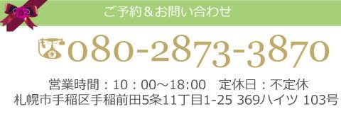 札幌市手稲区のダイエットルーム Rebornu リボーヌへ電話でお問い合わせ、tel080-2873-3870