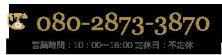 tel080-2873-3870